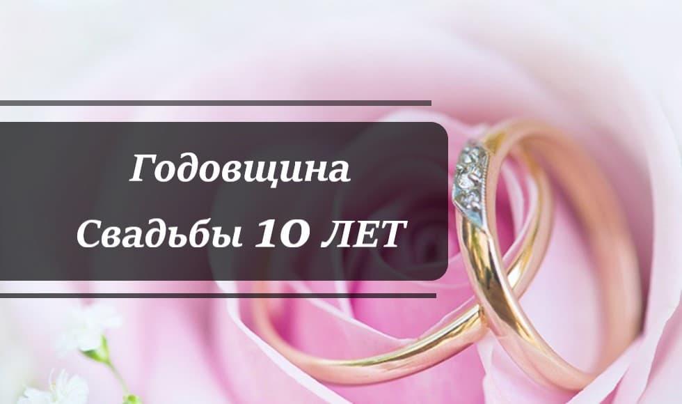 10 лет брака