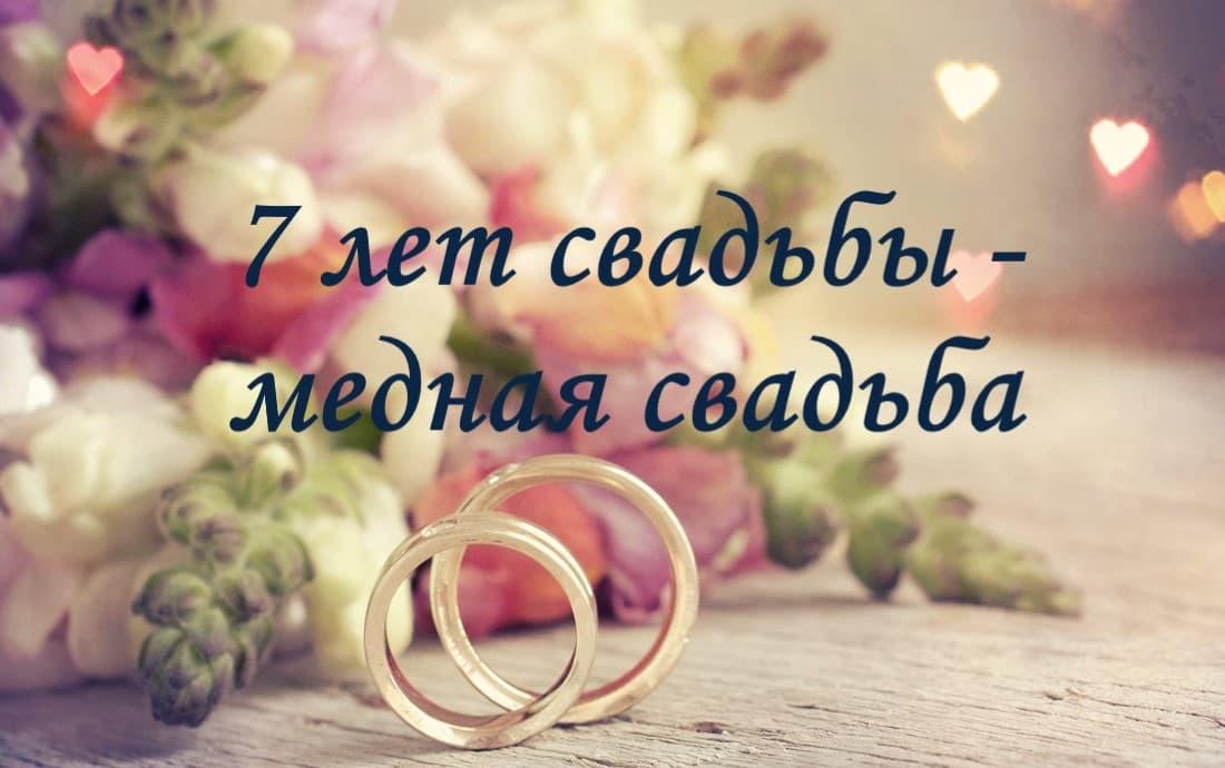 7 лет свадьбы