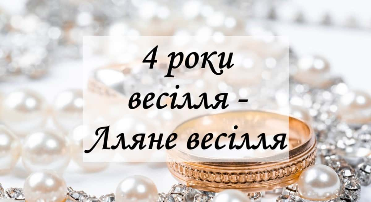 4 роки весілля